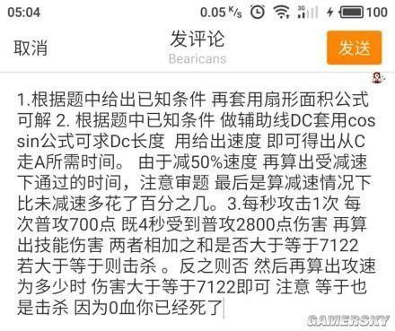 老师用《王者荣耀》布置数学题 网友评论炸了!