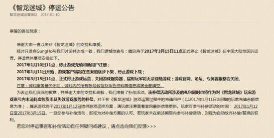 腾讯官方宣布人气手游《智龙迷城》国服停运