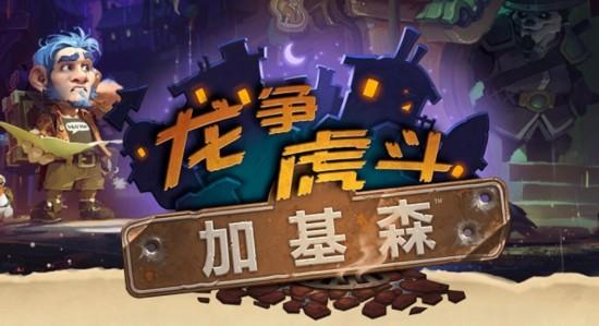 《炉石传说》官方蓝贴 人气经典卡或将被砍退环境