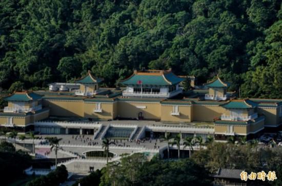 台北故宫博物院(图片来源:《自由时报》)