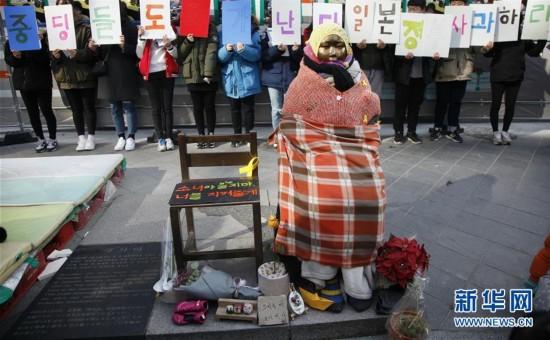 """(国际)(1)韩国民众集会反对韩日""""慰安妇""""协议"""