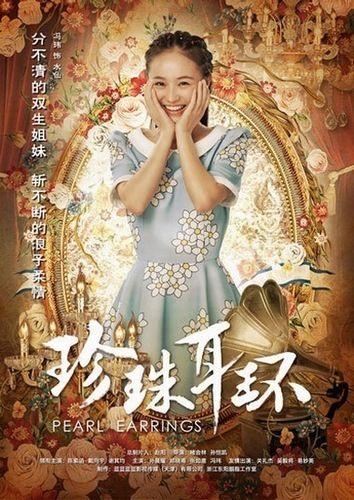 冯芷墨《珍珠耳环》单人海报