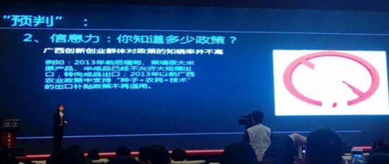 广西财政咨询专家,广西财经学院教授刘红宇博士现场发表演讲