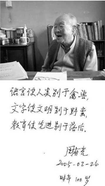"""有光一生,一生有光 112岁的""""汉语拼音之父""""走了"""