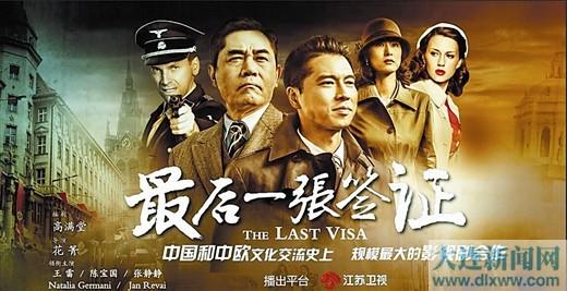 《最后一张签证》:人文责任与担当还原历史