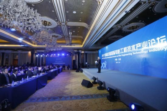"""""""2017首届中国国际电影工程技术产业论坛""""在京举行"""