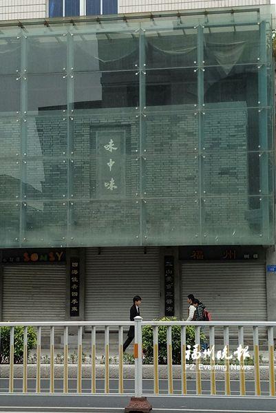 """福州""""味中味""""拟5月再复出 今年拟开设两家分店"""