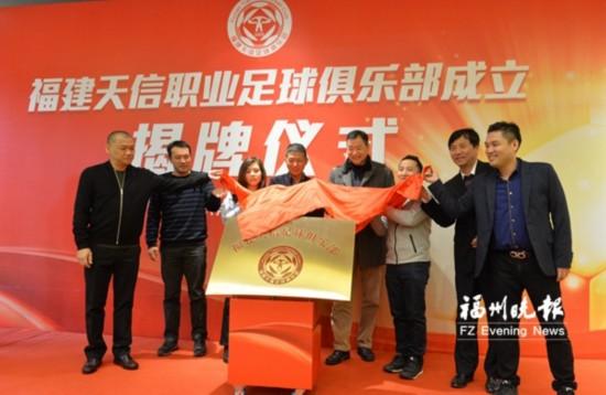 榕首家职业足球俱乐部揭牌 今年将冲击中乙联赛