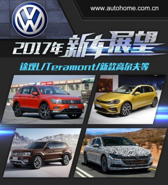 Teramont/新CC等 大众2017年新车展望