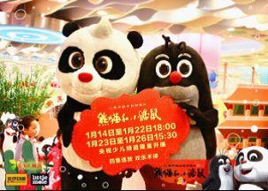 熊猫和小鼹鼠 央视少儿寒假暖心热播高清图片