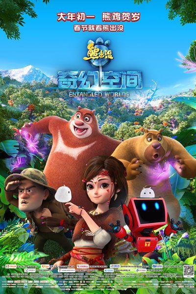 《熊出没・奇幻空间》奇幻世界版终极预告