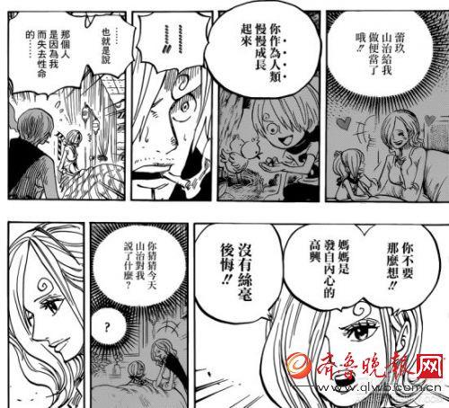 海贼王漫画852话剧情漫画介绍蕾玖醒后记忆混龙虎门详情图片