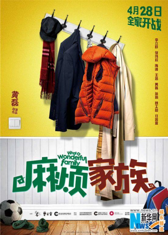 黄磊电影《麻烦家族》概念海报曝家庭闹剧 逼疯强迫症