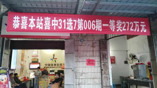 新年开门红 福建龙岩70205站摛31选7272万