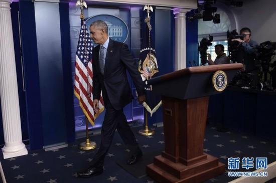 (外代一线)(1)奥巴马举行任期内最后一场记者会