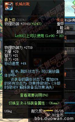 dnf90级ss史诗武器大全 各职业90级史诗武器属性一览图片