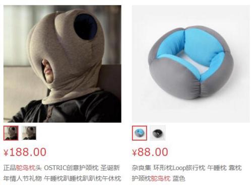 鸵鸟枕。来源:京东商城网站截图。