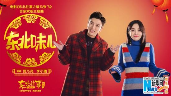 年味儿神曲 《东北往事之破马张飞》曝主题曲MV
