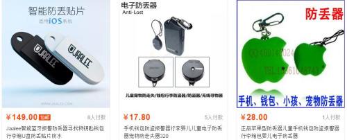 防丢器。来源:京东商城网站。