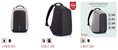 防盗背包。来源:京东商城网站