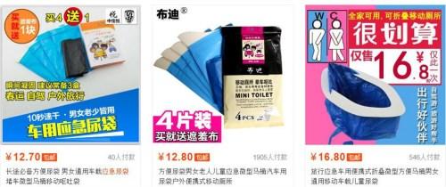 应急尿袋。来源:淘宝网截图。