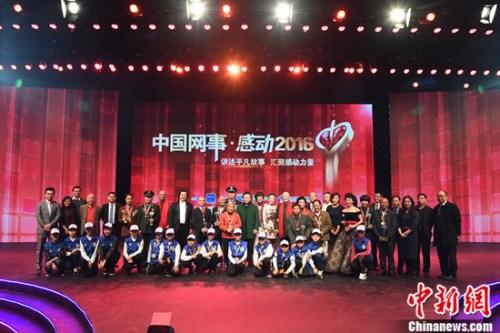"""""""中国网事 感动2016""""年度网络人物颁奖典礼举行"""
