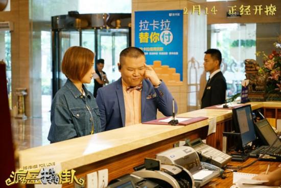 岳云鹏新片展搞笑实力 《疯岳撬佳人》表情包升级