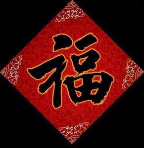 支付宝五福福字图片大全