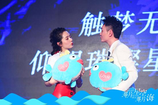《那片星空那片海》将播 冯绍峰郭碧婷深海甜蜜探秘