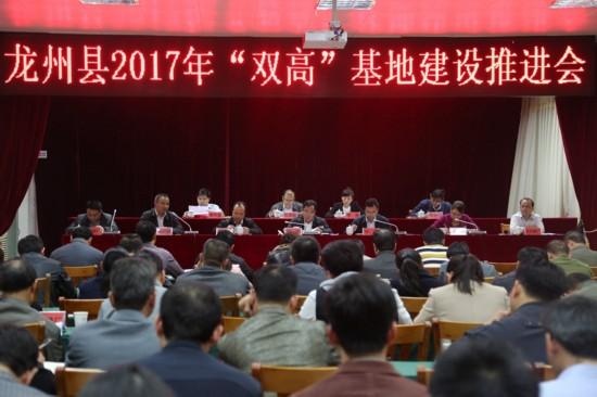 """龙州县召开2017年""""双高""""基地建设现场推进会"""