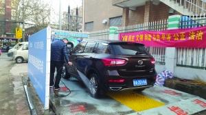 """自助洗车是骗局? 南京城管回应称""""不实"""""""