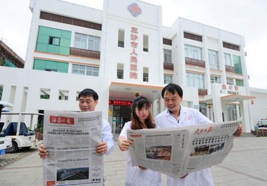 """三沙""""航空邮路""""开通三沙""""航空邮路""""正式开通,永兴岛军民此后可以看到当天出版的报纸。"""