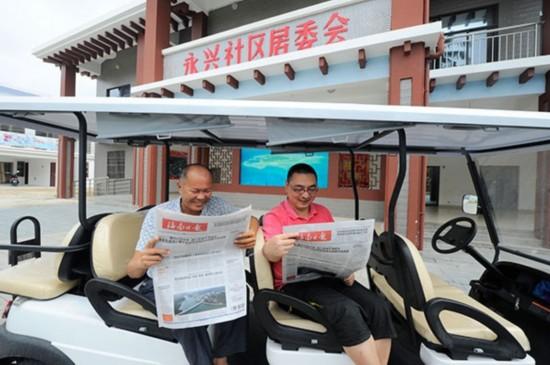 """三沙""""航空邮路""""开通 永兴军民可读当天报纸"""