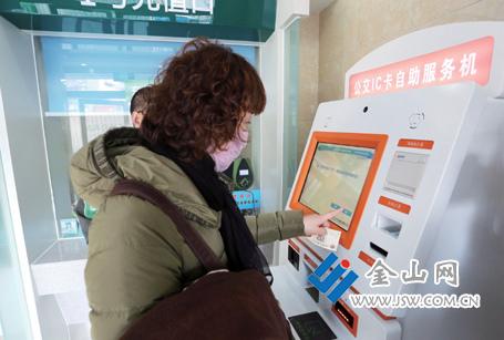 """镇江市首台公交""""IC卡自助机""""投入使用"""