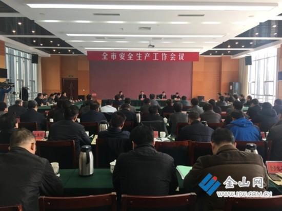 镇江市安全生产工作会议召开 张叶飞出席讲话