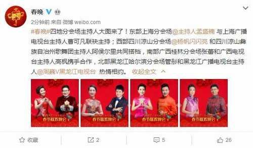 2017年央视鸡年春晚主持阵容曝光13位主持人携手拜年