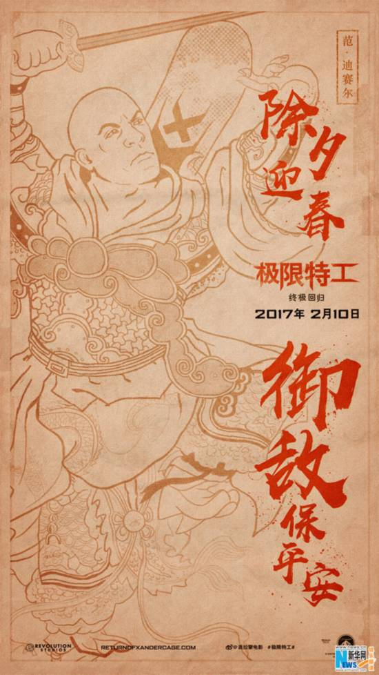 """范・迪塞尔、甄子丹""""门神""""守平安 闻鸡起舞迎新春"""