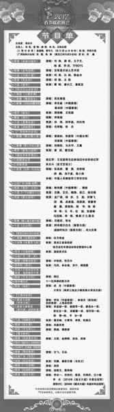 北京卫视春晚排兵布阵语言类节目笑果足
