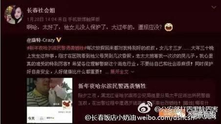 又一网民发布侮辱哈尔滨牺牲民警贴文被查获