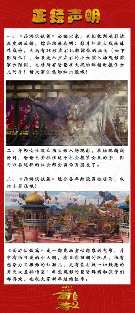 《西游伏妖篇》7.72亿 周星驰徐克演绎特别彩蛋