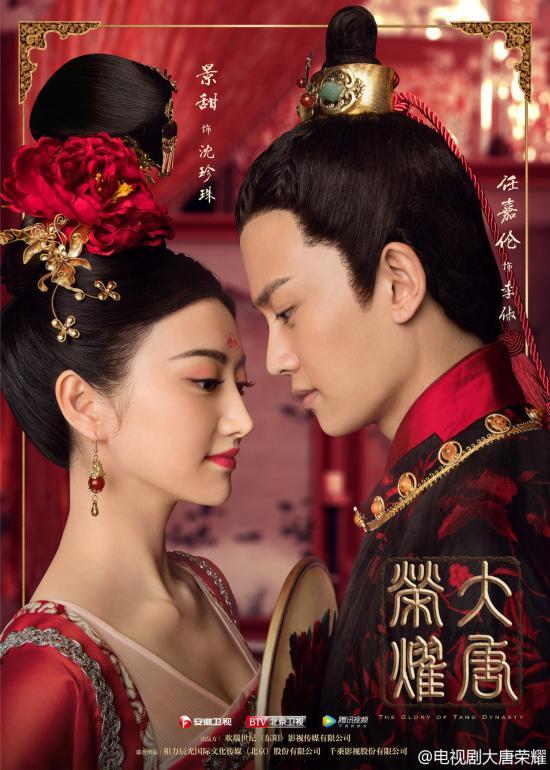 大唐荣耀是哪本小说改编的 珍珠传奇原著小说