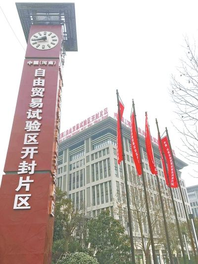 河南自贸区开封片区蓄势待发 2月下旬将正式挂牌