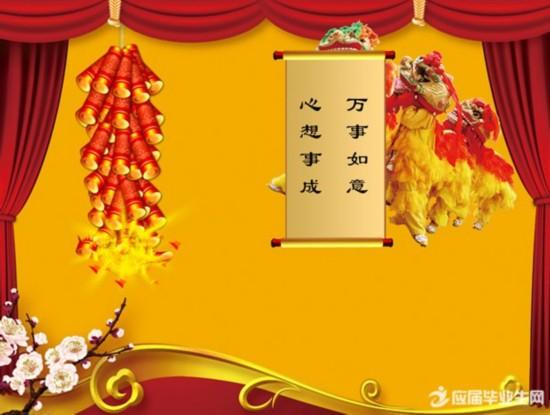 公司新年祝福语2014_祝福语公司_2018年祝愿公司发展的金句_微信公众号文章