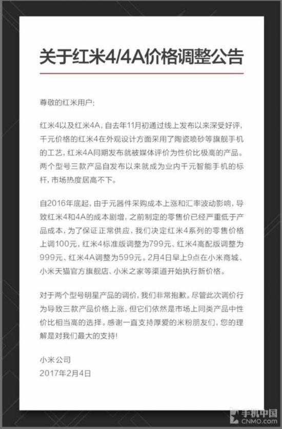 红米4/4A线上线下涨价100元