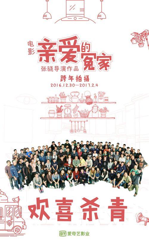 2017年《亲爱的冤家》杀青 闫妮领衔阵容有惊喜
