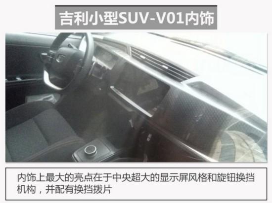 吉利新入门SUV-内饰曝光 配超大中控屏-图2