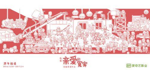 电影《亲爱的冤家》手绘版杀青海报