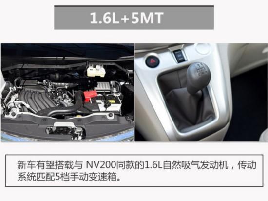 东风风度布局7座MPV市场 竞争五菱宏光-图3