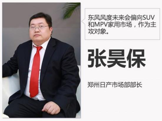 东风风度布局7座MPV市场 竞争五菱宏光-图2