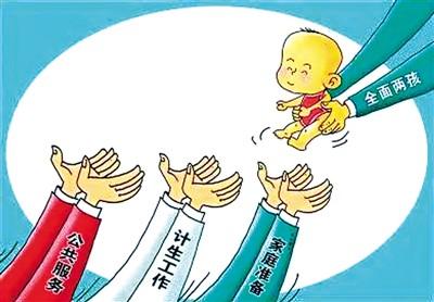 """外媒:中国将开启""""婴儿潮时代"""""""